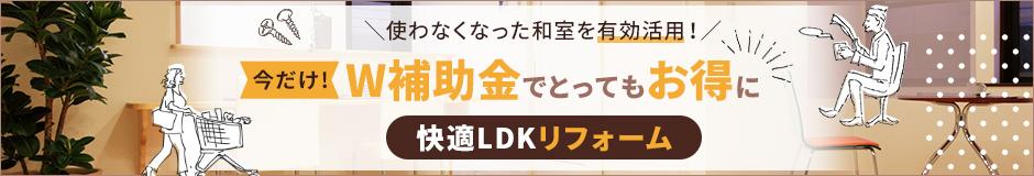LDK+メンテナンス安心パック