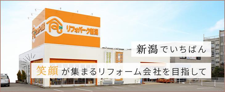 新潟でいちばん笑顔が集まるリフォーム会社を目指して