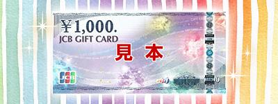1.JCBギフトカード1000円分をプレゼント!