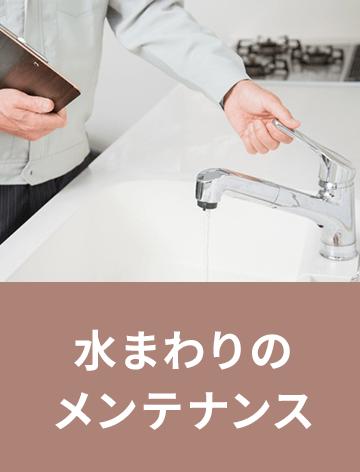 水まわりのメンテナンス