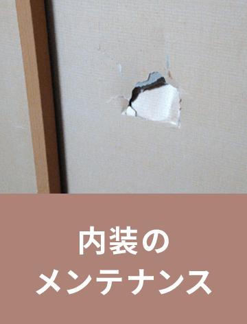 内装のメンテナンス