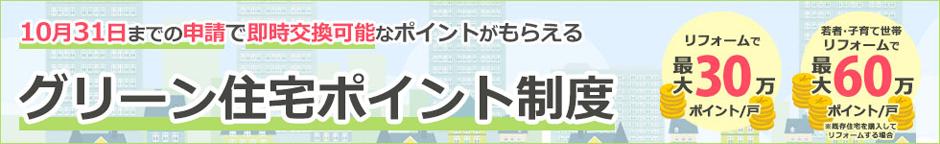 10月31日までの申請で即時交換可能なポイントがもらえる グリーン住宅ポイント制度