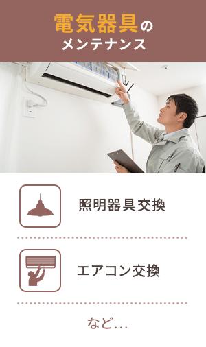 電気器具のメンテナンス