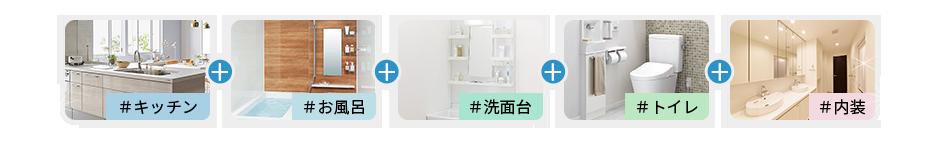 キッチン お風呂 洗面台 トイレ 内装