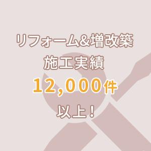 リフォーム&増改築 施工実績12,000件以上!