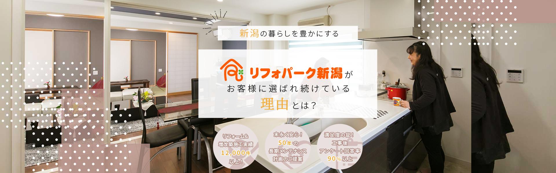 新潟でいちばん笑顔が集まるリフォーム会社 リフォパーク新潟お客様に選ばれ続けている理由とは?