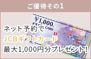 ネット予約でJCBギフトカードプレゼント!