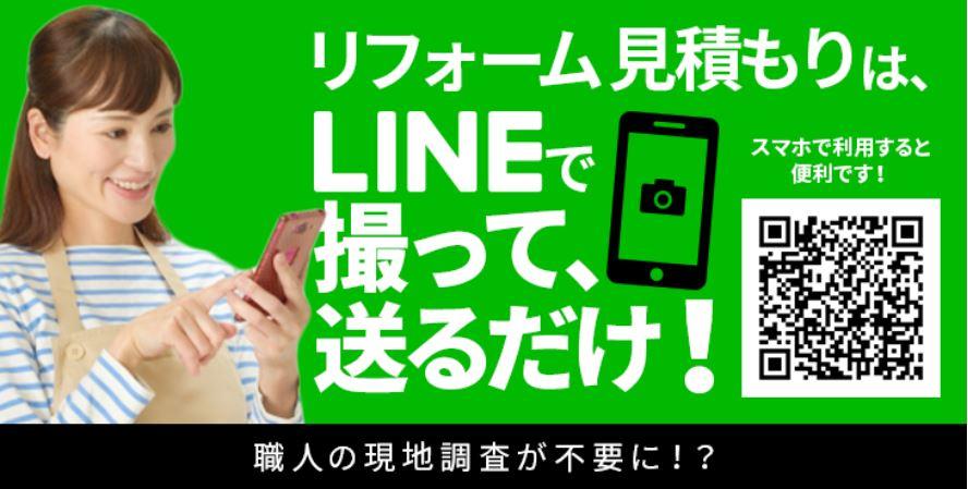 LINEでリフォームの相談をしましょう!