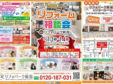 【6月13日(土)14日(日)】リフォーム相談会開催!