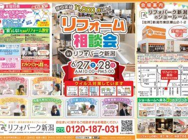 【6月27日(土)28日(日)】リフォーム相談会開催!