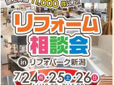 リフォーム相談会 お買い得品盛沢山の3日間!