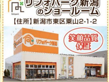【リフォーム相談会】 10/24,25お買い得品盛沢山の2日間!