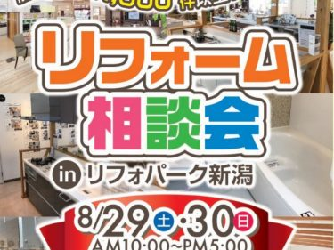 【リフォーム相談会】8/29,30 お買い得品盛沢山の2日間!