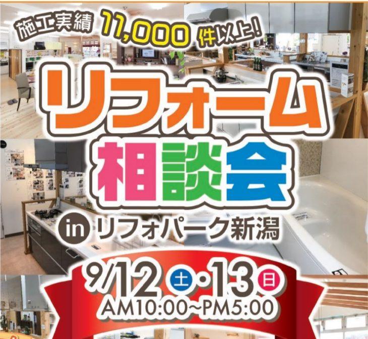 【リフォーム相談会】9/12,13大好評の2日間!