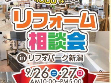 【リフォーム相談会】 9/26,27お買い得品盛沢山の2日間!