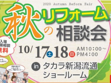 【秋のリフォーム相談会】 10/17,18 in タカラ新潟流通ショールーム