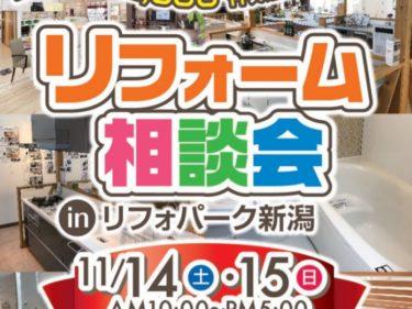 【リフォーム相談会】 11/14,15お買い得品盛沢山の2日間!