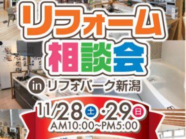 【リフォーム相談会】 11/28,29お買い得品盛沢山の2日間!